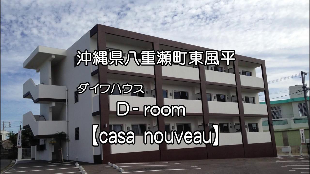 沖縄 大和 ハウス