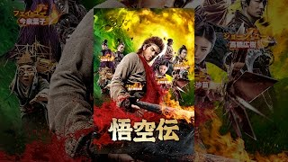 -悟空伝-(字幕版) thumbnail