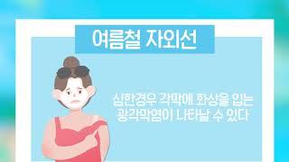 힐링안과 X 여름철 눈관리법 자외선차단