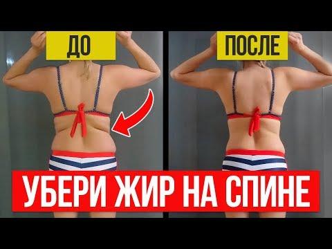 Как убрать жир и складки на спине в домашних условиях. Упражнения для похудения