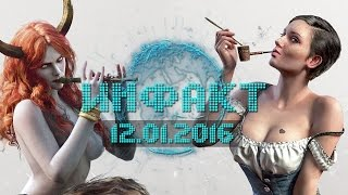 Инфакт от 12.01.2016 [игровые новости] — The Witcher 3, Rise of the Tomb Raider, Uncharted 4…