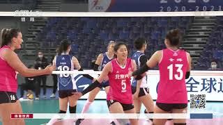 [排球]传配不默契 北京女排负于上海女排|体坛风云 - YouTube