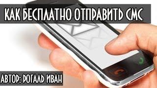 Как бесплатно отправить смс (sms) через Интернет(МОЙ САЙТ: http://ot-ivana.ru/ Всем привет! В этом обучающем видео уроке мы с вами узнаем, Как отправить смс через..., 2013-12-24T13:03:24.000Z)