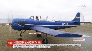 На Кіровоградщині пілоти демонстрували трюки на літаках малої авіації