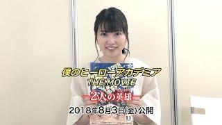 志田未来 アニメ映画「僕のヒーローアカデミア THE MOVIE ~2人の英雄~」ゲスト声優決定!