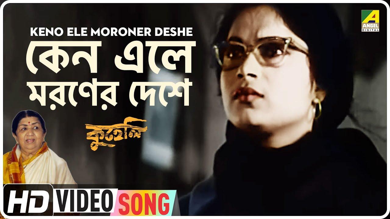 Keno Ele Moroner Deshe | Kuheli | Bengali Movie Song | Lata Mangeshkar