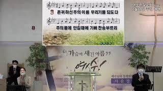 내포한빛교회 2월 21일 주일 예배 (실시간)
