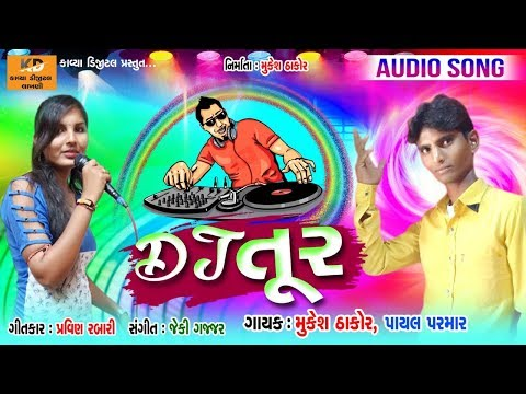 Dj  Tur || Mukesh Thakor || Payal Parmar || New Lagan Git 2019 || Kavya Digital