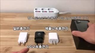 LG고속충전기 vs 애플정품고속충전기