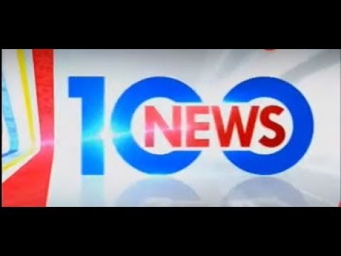 News 100: Watch top news headlines of the day