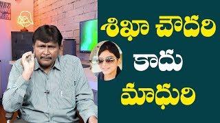 Express Tv Owner Murder Lesson For All | శిఖా చౌదరి కాదు మాధురి