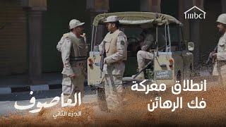العاصوف | معركة دامية في المسجد الحرام