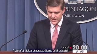 """الجيش الأمريكي نفذ ضربات جوية ضد مواقع تنظيم """"داعش"""" في ليبيا"""