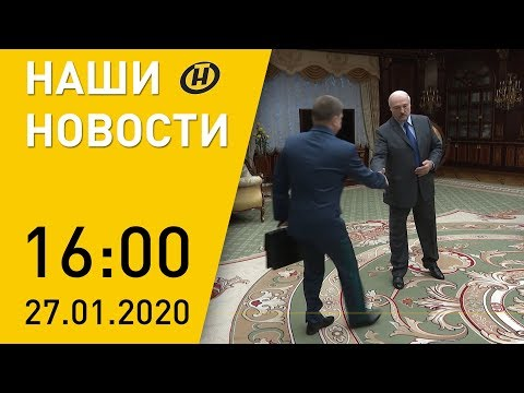 Наши новости ОНТ: рухнул афганский самолёт; Лукашенко доложено о работе таможни; ищем Мисс Беларусь