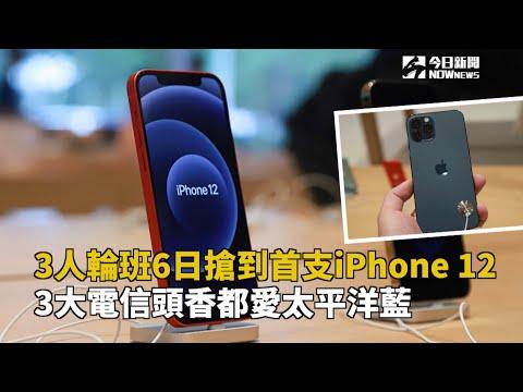 3人輪班6日搶到首支iPhone 12 3大電信頭香都愛太平洋藍