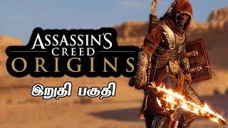 Assassins Creed Orgins Live Stream Final Tamil Lolgamer