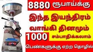 Rice milling machine Tamilnadu, small business ideas tamil, NAMMA NATTU MARUNDU,rice grinding