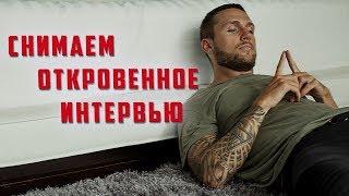 Соколовский влог: Предпрослушивание альбома/Снимаем откровенное интервью