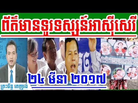 RFA Khmer TV News Today On 24 March 2017 | Khmer News Today 2017