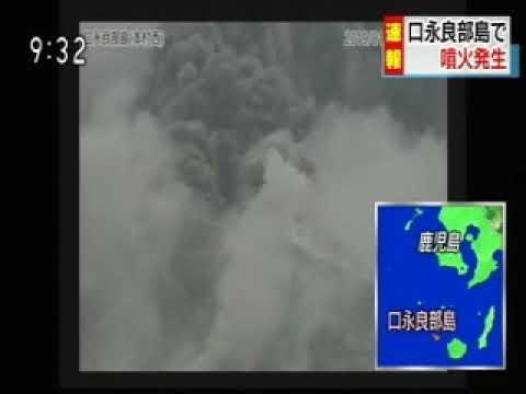 20190117噴火速報 口永良部 島