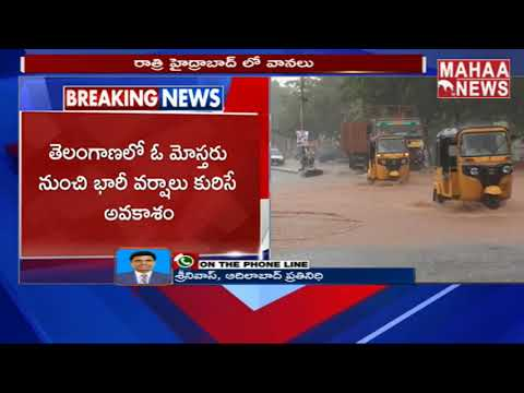 Telangana & Andhra Their May Be A Chance Of Getting  Heavy Rains  | MAHAA NEWS