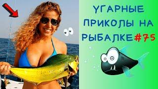 Приколы на Рыбалке 2020 до слез / Рыбалка 2020 / Новые Приколы на Рыбалке [2020] Неудачи на Рыбалке