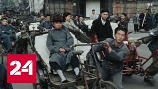 Второе рождение Поднебесной. Китай глазами советских операторов. Документальный фильм. Часть треть…
