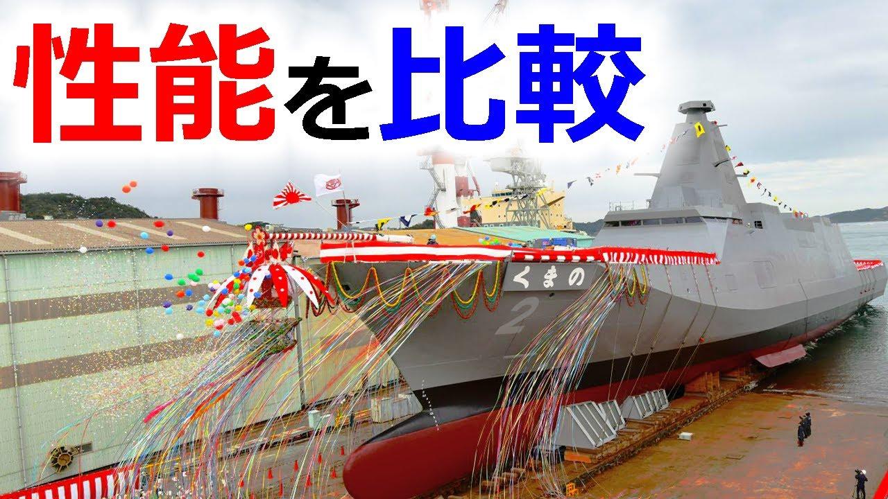 日本の最新ステルス護衛艦「くまの」は世界に通用するか?【日本軍事情報】
