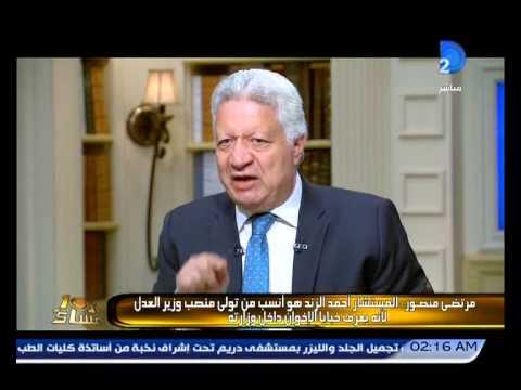 برنامج العاشرة مساء  لقطة طريفة..  مرتضي منصور يقلد صاحبة  كليب سيب ايدي