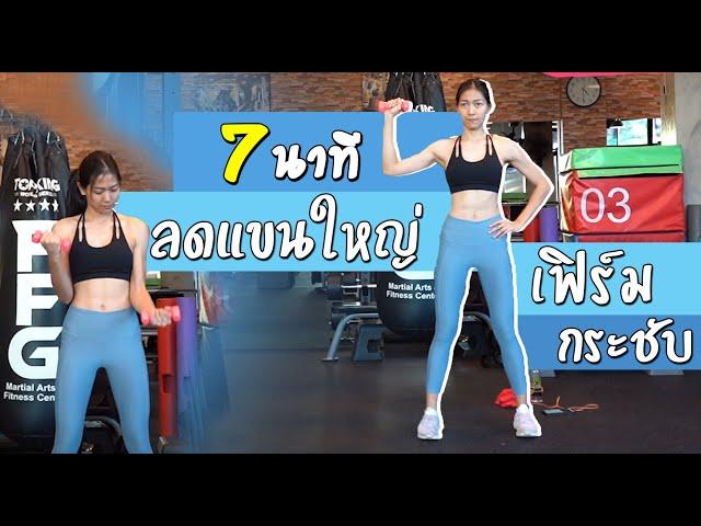 7 ท่าออกกำลังกายลดแขนใหญ่  แขนห้อย ภายใน 25 นาที   Sixpackclub.net