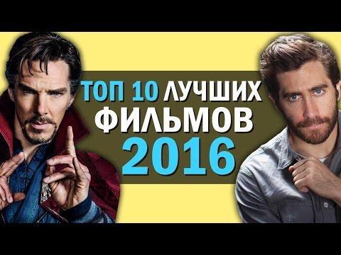 ТОП 10 ЛУЧШИХ ФИЛЬМОВ 2016 ГОДА - Видео-поиск