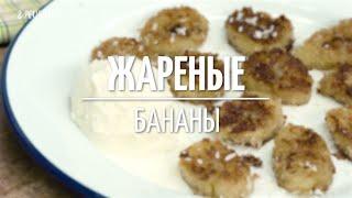 Жареные бананы [Рецепты от Рецептор]