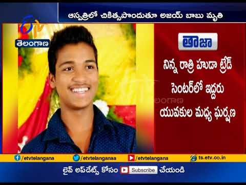 Intermediate Student Killed Another Student   In Hyderabad