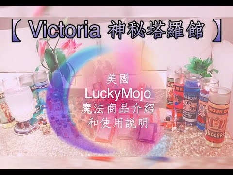 ⭐️Victoria 神秘塔羅館⭐️勇氣信心魔法油 Crucible Of Courage Oil 勇敢 MOJO