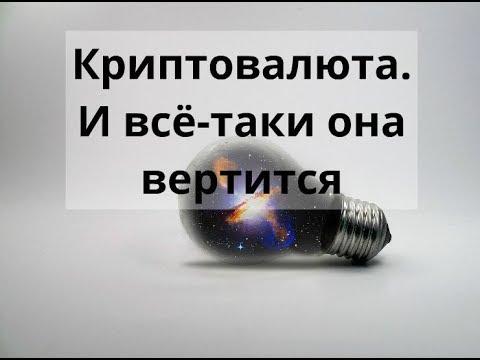 Криптовалюта - что такое криптовалюта простыми словами