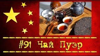 Чай Пуэр - Посылка из Китая [№90] Puer tea(Чай Пуэр: http://ali.pub/ln4j5 ✓ Чай Молочный Улун: http://ali.pub/md85v ▻Группа Вконтакте: http://sh.st/SenMs ▻Надёжные проекты..., 2016-08-04T16:25:39.000Z)