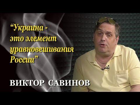Виктор Савинов: Почему