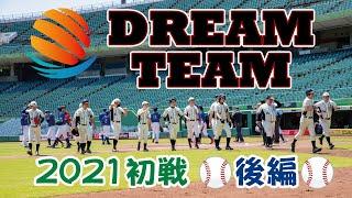 【2021初戦:後編】DREAMM TEAM vs Osaka Rangers(プライドジャパン甲子園1回戦)