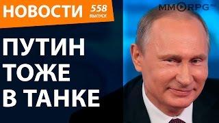 Путин тоже в танке. Новости