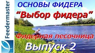 видео Основы фидерной ловли Часть 2