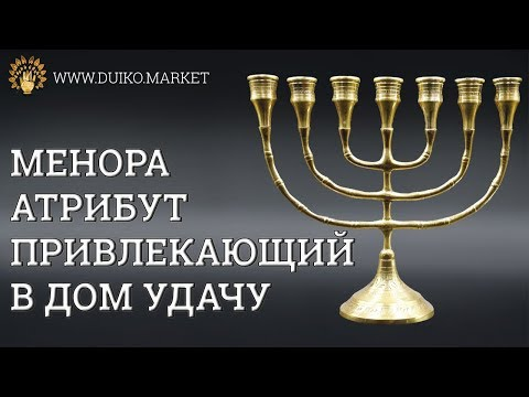 Менора - Семисвечник  - Атрибут, привлекающий в дом удачу. Www.duiko.market