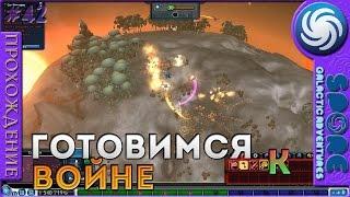 Готовимся к войне - Spore: Galactic Adventures - Прохождение [42]