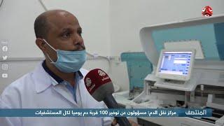 مركز نقل الدم : مسؤولون عن توفير 100 قربة دم يوميا لكل المستشفيات