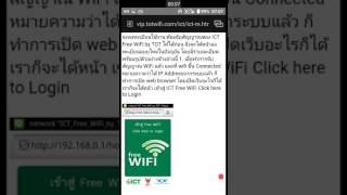 วิธีสมัครการใช้เน็ตฟรีของรัฐบาลทั่วประเทศไทย = ict free wifi by tot.