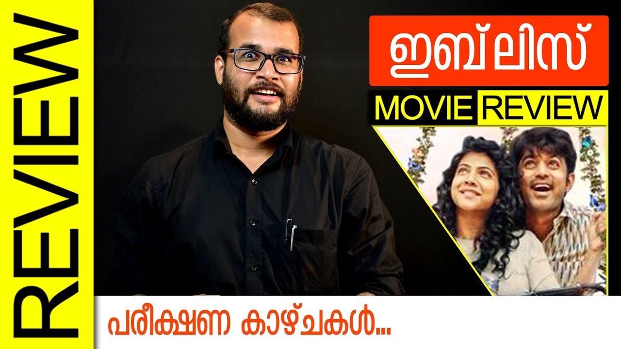 Iblis Malayalam Movie Review by Sudhish Payyanur   Monsoon Media