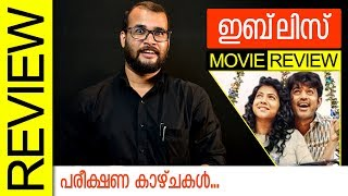 Iblis Malayalam Movie Review by Sudhish Payyanur | Monsoon Media