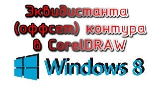 CorelDRAW. Эквидистанта контура логотипа