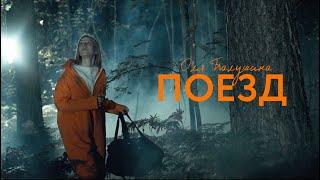 Смотреть клип Оля Палушина - Поезд