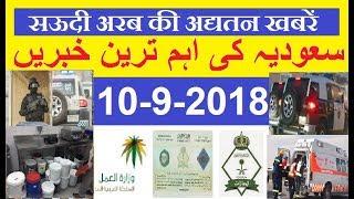 UPDATED SAUDIA NEWS :(10-09-2018) :سعودیہ کی تا زہ خبریں
