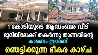 1 കോടിയുടെ ആഡംബര വീട് ഭൂമിയിലേക്ക്  തകർന്നു താണതിന്റെ കാരണം ഇതാണ് | Kerala Flood News